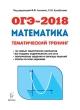 ОГЭ-2018 Математика 9 кл. Тематический тренинг